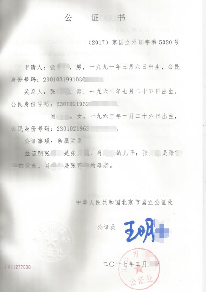 上海签证流程_公证书合作案例一 | 全国代办涉外公证双认证|上海代办出生公证 ...